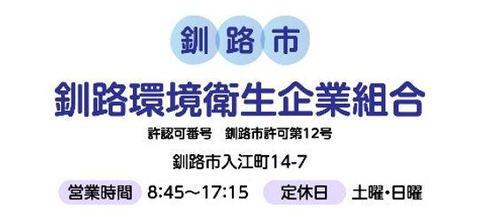 釧路環境衛生企業組合のロゴ