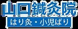 山口鍼灸院ロゴ