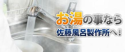 佐藤風呂製作所