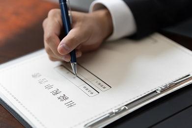 相続税の書類
