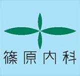 篠原内科ロゴ