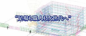 建設イメージ