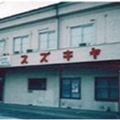 スズキヤ本館