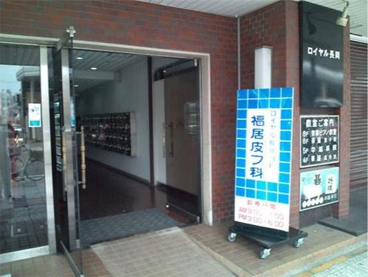 福居皮フ科医院入口