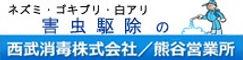 熊谷営業所ロゴ