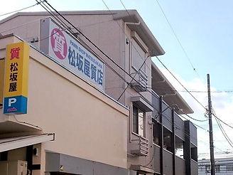 松戸市の有限会社松坂屋質店