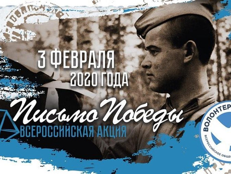 Сегодня обучающиеся Гимназии ДГТУ присоединились к всероссийской акции «Письмо победы»