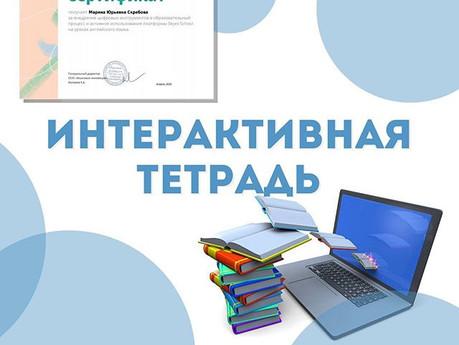 Интерактивная тетрадь в онлайн образовании