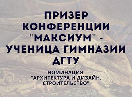 """Призер конференции """"МаксиУМ"""" - ученица Гимназии ДГТУ."""