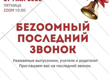 Беzoomный последний звонок в Гимназии ДГТУ