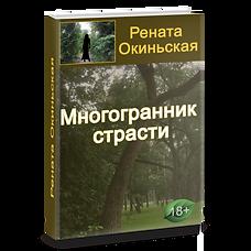 РОМАН Многогранник страсти.png