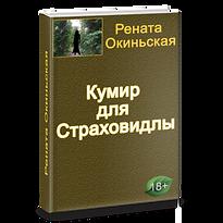 Роман 2 дизайн Кумир для Страховидлы.png