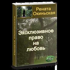 РОМАН Эксклюзивное право на любовь PNG.p