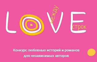 «Любовь между строк» — конкурс любовных