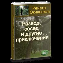 РОМАН 1 дизайн Развод, сосед и другие пр