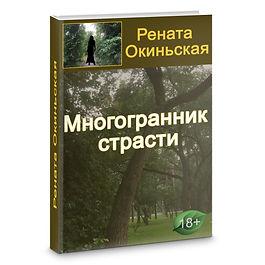 РОМАН  Многогранник страсти.jpg