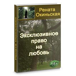 РОМАН Эксклюзивное право на любовь.jpg