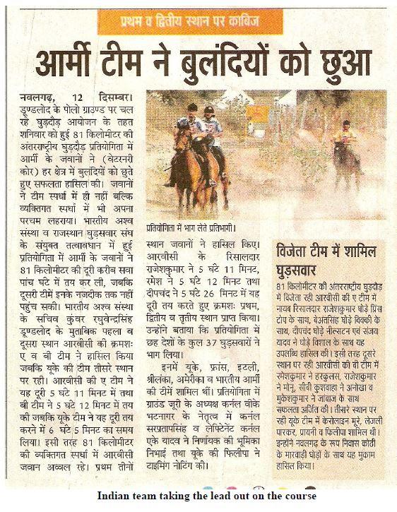 Marwari endurance 2008