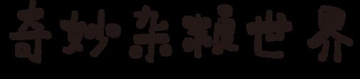 杂粮世界logo.png