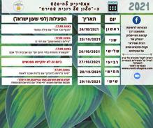 לוח מפגשים לשבוע 24-29/10