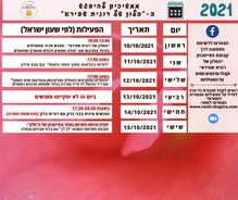 לוח מפגשים לשבוע 10-15/10