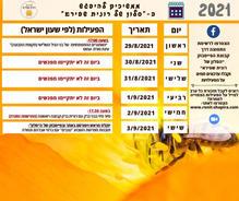 לוח המפגשים לשבוע 29/8-3/9