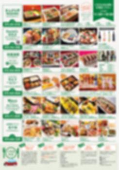 yasaka_delivery2.jpg