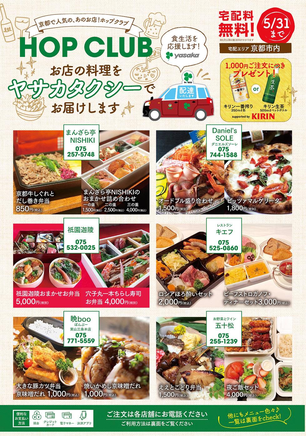 yasaka_delivery1.jpg