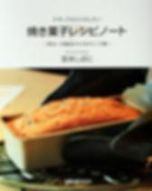 焼き菓子レシピノート[修正].jpg
