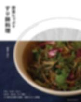 すり鉢料理の本画像.jpg