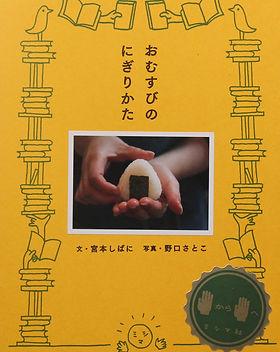 本の表紙 1.jpg