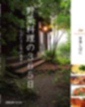 カバー2-crop.jpg