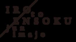 irotoensoku_1022_logo.png