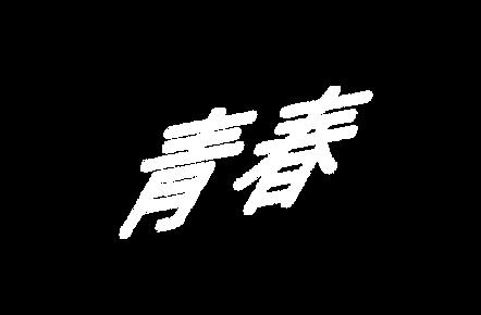 seishun_03_ seihun.png