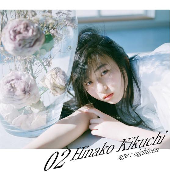 02_hinakokikuchi