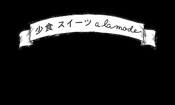 irotoensoku_1022_shoshoku_moji.png