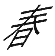 seishun_logo_haru.png