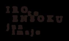 irotoensoku_1022_logo_A-2.png