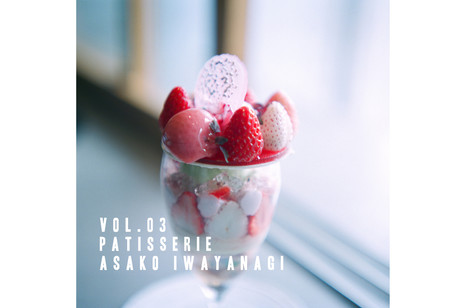 vol3_PATISSERIEASAKOIWAYANAGI