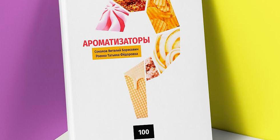 """Встреча с авторами книги """"Ароматизаторы.100 вопросов."""""""