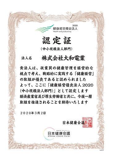 104571_株式会社大和電業_page-0001.jpg