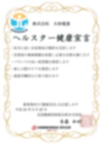 ヘルスター健康宣言_page-0001.jpg