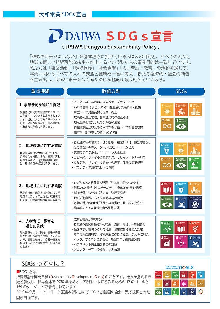 *完_SDGs_宣言文_page-0001.jpg