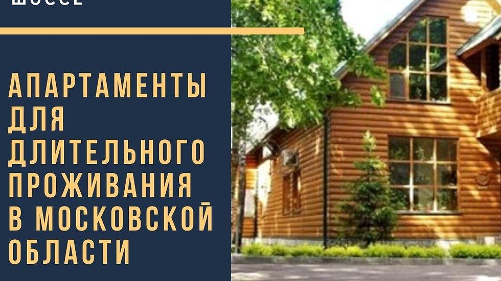 Апартаменты в Подмосковье