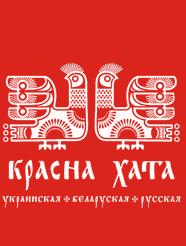 2010 ресторан Красна хата