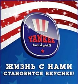 2013 Бар Янки