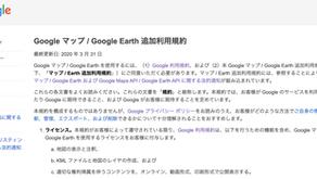 Google マップ / Google Earth 追加利用規約