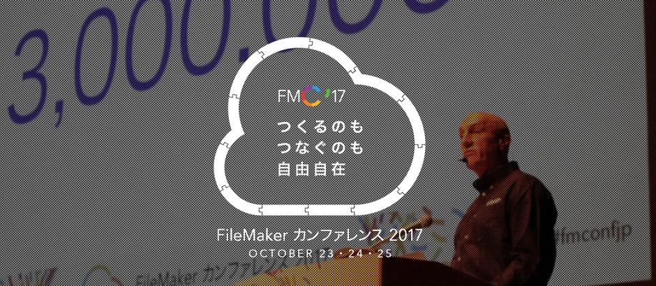 FileMaker カンファレンス