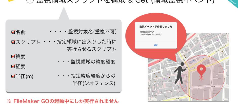 FileMakerで地図を使う -領域監視編-