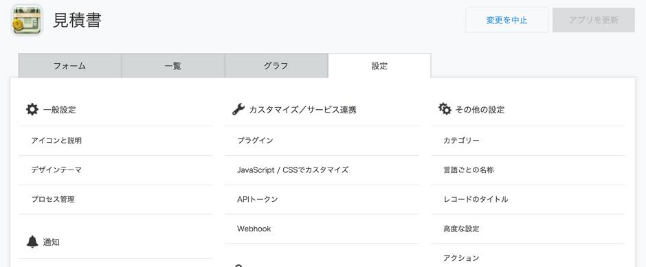 FileMaker と kintone -連携編-